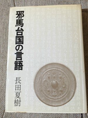 邪馬台国の言語 (1979年)