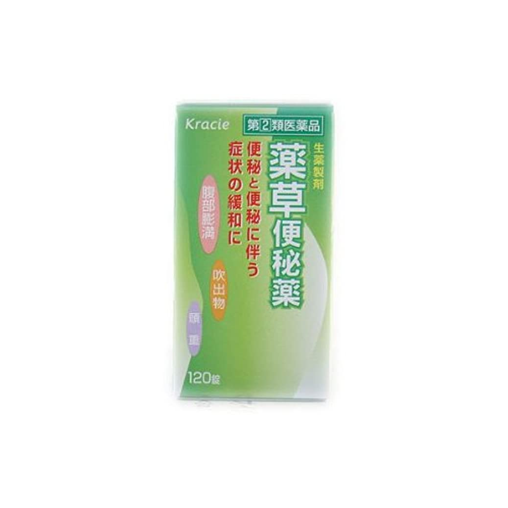 出版リハーサルわずかな【指定第2類医薬品】クラシエ薬草便秘薬 PB 120錠