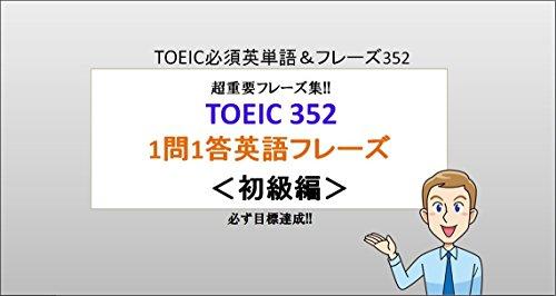 TOEIC 352 -1問1答英語フレーズ-<初級編>: いつでも持ち歩いて単語・フレーズcheck!!「TOEIC 352 -1問1答英語フレーズ-<初級編>」 (TOEIC英単語)