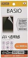 レイ・アウト BASIO KYV32 フィルム 光沢・防指紋フィルム RT-BSOF/A1