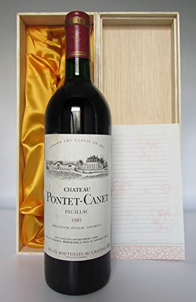 処方するスポットアトムChateau Pontet-Canet 1985 Pauillac シャトー ポンテ カネ 1985 ポイヤック 第5級 [並行輸入品]