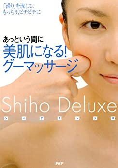 [Shiho Deluxe]のあっという間に 美肌になる! グーマッサージ