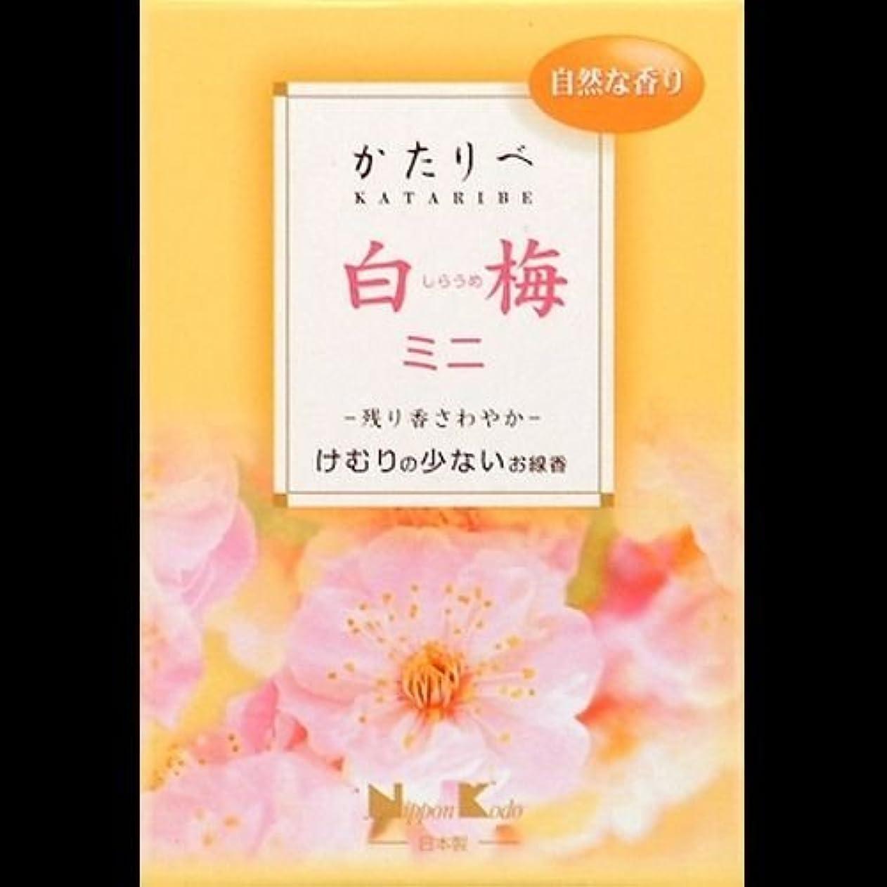 才能ヒゲ自殺【まとめ買い】かたりべ 白梅 ミニ ×2セット