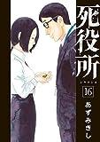 死役所 コミック 1-16巻セット