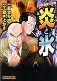 炎と氷 第1巻―ヤミ金覇王伝説 (マンサンコミックス)