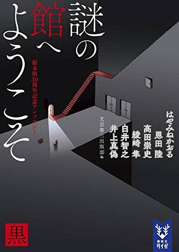 [画像:謎の館へようこそ 黒 新本格30周年記念アンソロジー (講談社タイガ)]