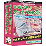 USBメモリデータプロテクト