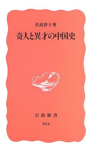 奇人と異才の中国史 (岩波新書)の詳細を見る