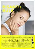 RISAKO's RULE HAPPYをつくるトレーニングとライフスタイル (単行本)
