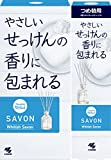 【まとめ買い】サワデー香るスティック 消臭芳香剤 SAVON(サボン) やさしいホワイトサボンの香り 本体 70ml + 詰め替え 70ml