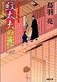 紋太夫の恋―はぐれ長屋の用心棒 (双葉文庫)
