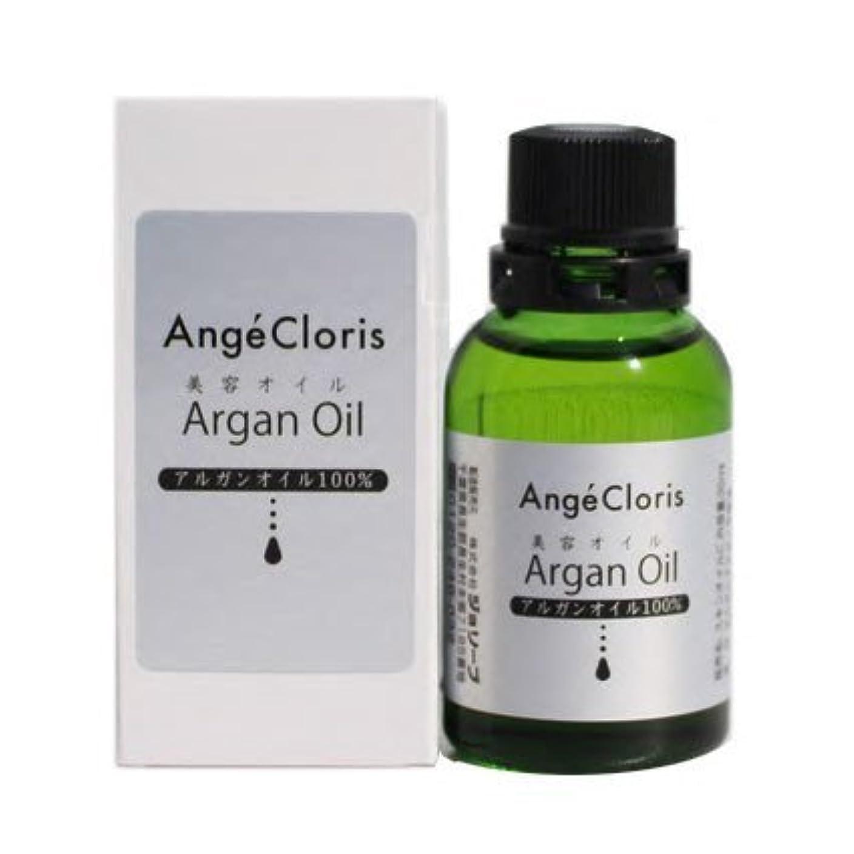 高価なマイナス礼儀アルガンオイル 100% アルガン キャリアオイル 美容オイル 20ml