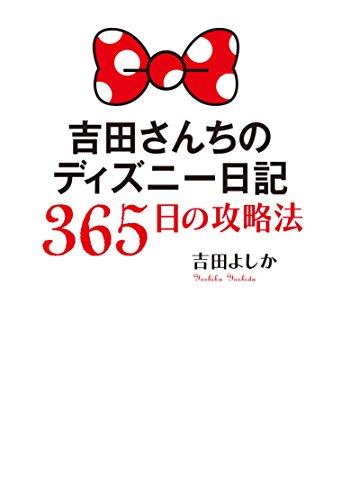 吉田さんちのディズニー日記365日の攻略法