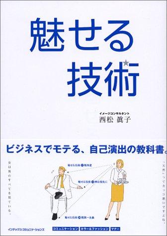 魅せる技術―ビジネスでモテる、自己演出の教科書。の詳細を見る