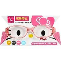 【ハローキティ】スカッシースマート2 メガネ 花粉防止 巾着付き キッズ用 ピンク☆スカッシースマート2シリーズ