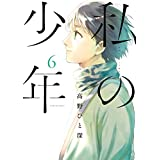 私の少年(6) (ヤングマガジンコミックス)