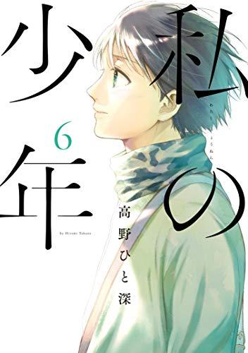 私の少年(6) (ヤングマガジンコミックス)の詳細を見る