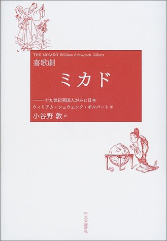 喜歌劇ミカド―十九世紀英国人がみた日本の詳細を見る