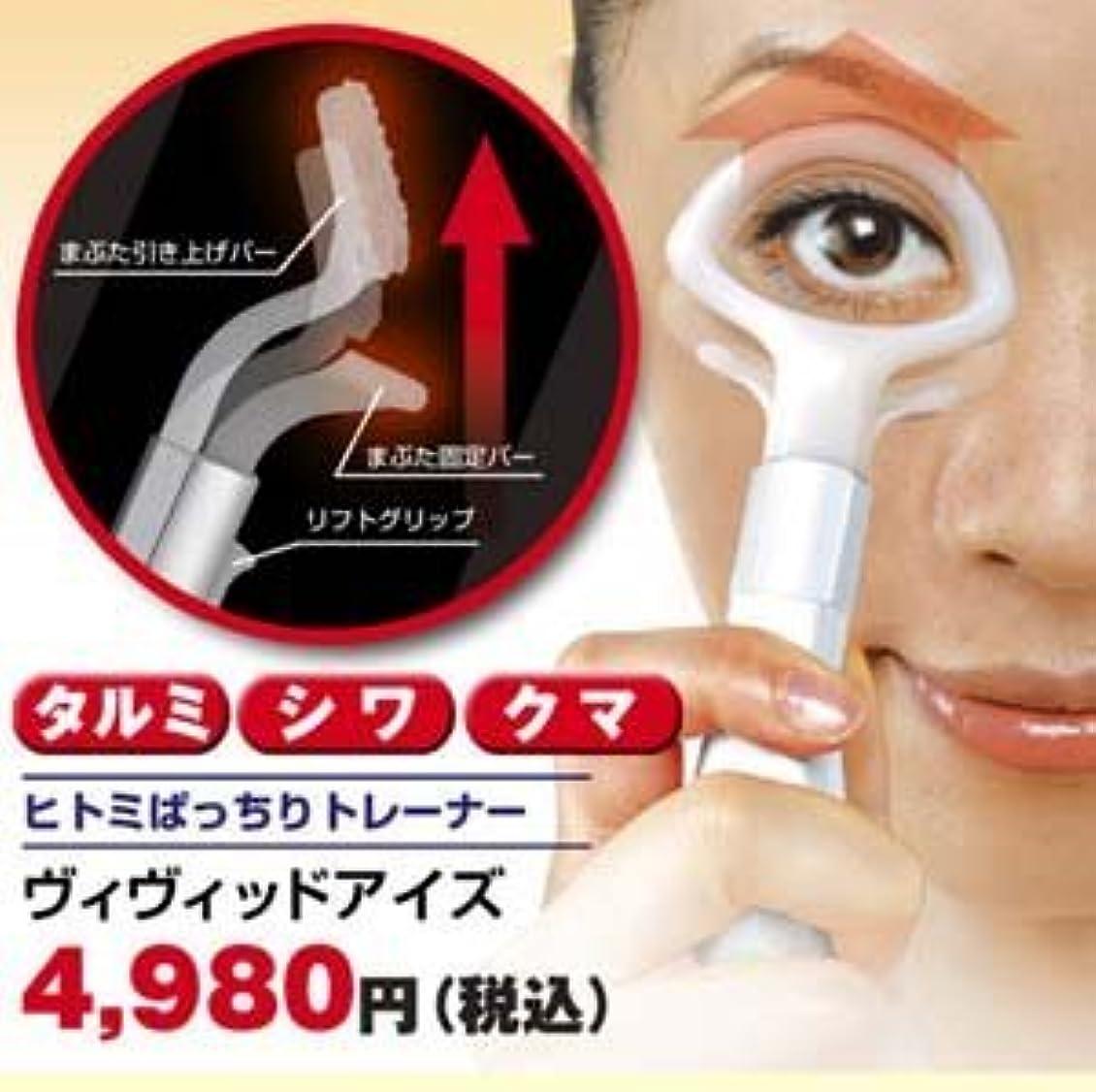 香水安価な自発的ヒトミぱっちりトレーナー VIVID EYES