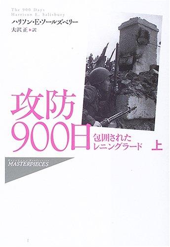 攻防900日〈上〉―包囲されたレニングラード (ハヤカワ・ノンフィクション・マスターピース)の詳細を見る