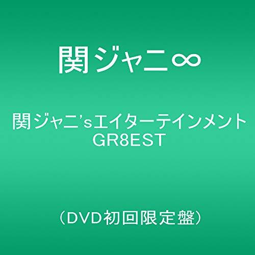 関ジャニ'sエイターテインメント GR8EST (DVD初回限定盤) (特典なし)
