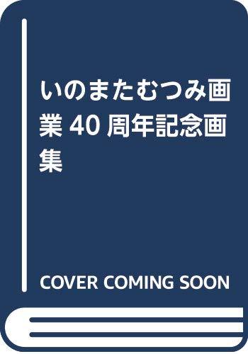 [画像:いのまたむつみ画業40周年記念画集]