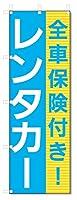 のぼり旗 レンタカー (W600×H1800)