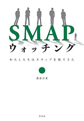 SMAPウォッチング――わたしたちはスマップを観てきた