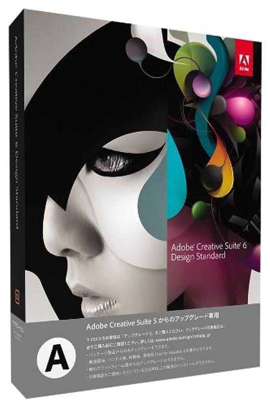 ホームレスバスルーム勢いAdobe Creative Suite 6 Design Standard Macintosh版 アップグレード版「A」(CS5からのアップグレード) (旧製品)