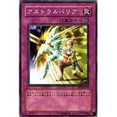 遊戯王カード 【 アストラルバリア 】 EE3-JP119-N 《エキスパートエディションVol.3》