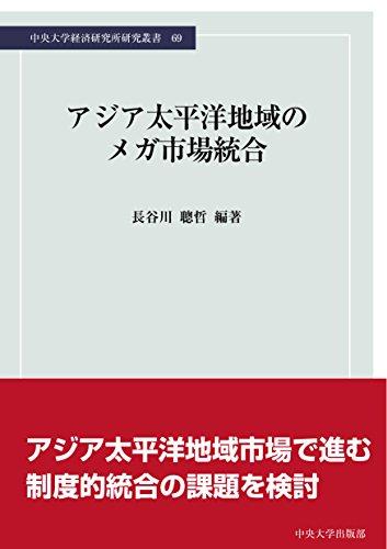 アジア太平洋地域のメガ市場統合 (中央大学経済研究所研究叢書69)