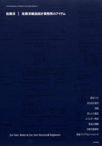 佐藤淳|佐藤淳構造設計事務所のアイテム (現代建築家コンセプト・シリーズ)の詳細を見る