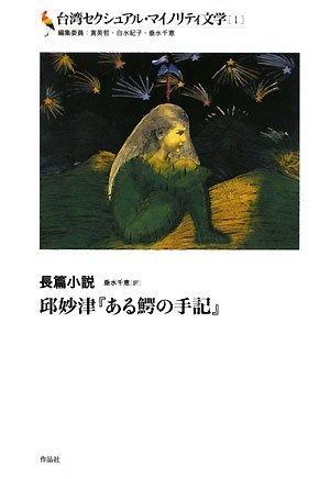 台湾セクシュアル・マイノリティ文学[1]長篇小説――邱妙津『ある鰐の手記』 (台湾セクシュアル・マイノリティ文学 1)の詳細を見る