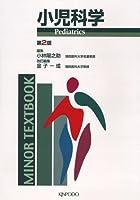 小児科学 (MINOR TEXTBOOK)