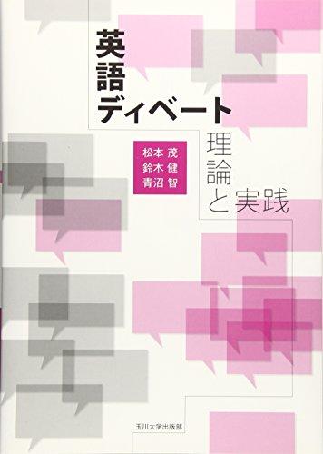 英語ディベート 理論と実践の詳細を見る