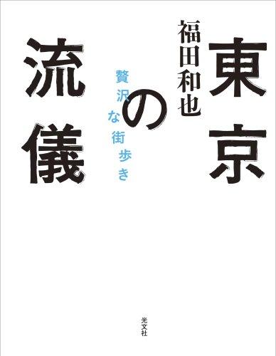 東京の流儀の詳細を見る