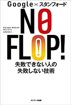 [アルベルト・サヴォイア]のGoogle×スタンフォード NO FLOP! 失敗できない人の失敗しない技術