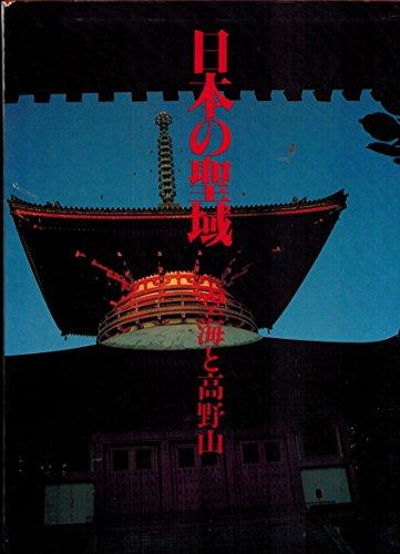 日本の聖域 (2) 空海と高野山の詳細を見る