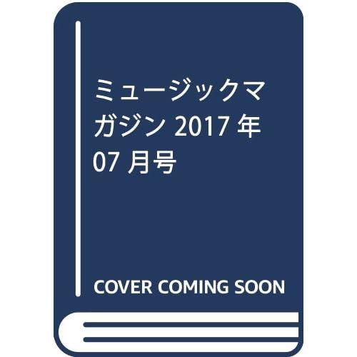 ミュージックマガジン 2017年 07 月号 [雑誌]