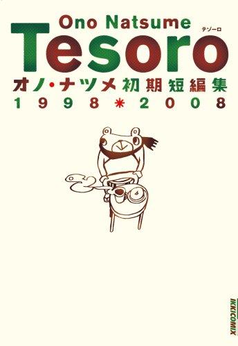 TESORO―オノ・ナツメ初期短編集1998・2008 (IKKI COMICS)の詳細を見る