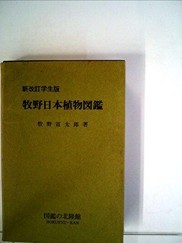 牧野日本植物図鑑 (1940年)