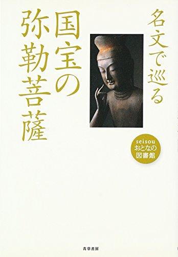 名文で巡る国宝の弥勒菩薩 (seisouおとなの図書館)の詳細を見る