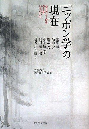 [ニッポン学]の現在  GENJIからクール・ジャパンへの詳細を見る