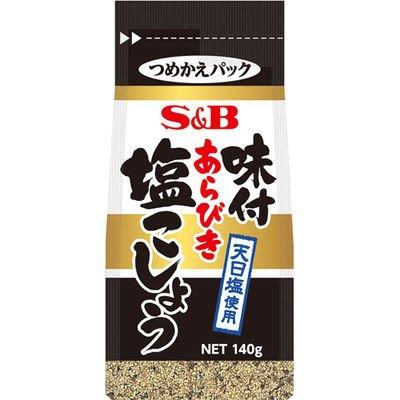 S&B 袋入り 味付 あらびき 塩胡椒 140g