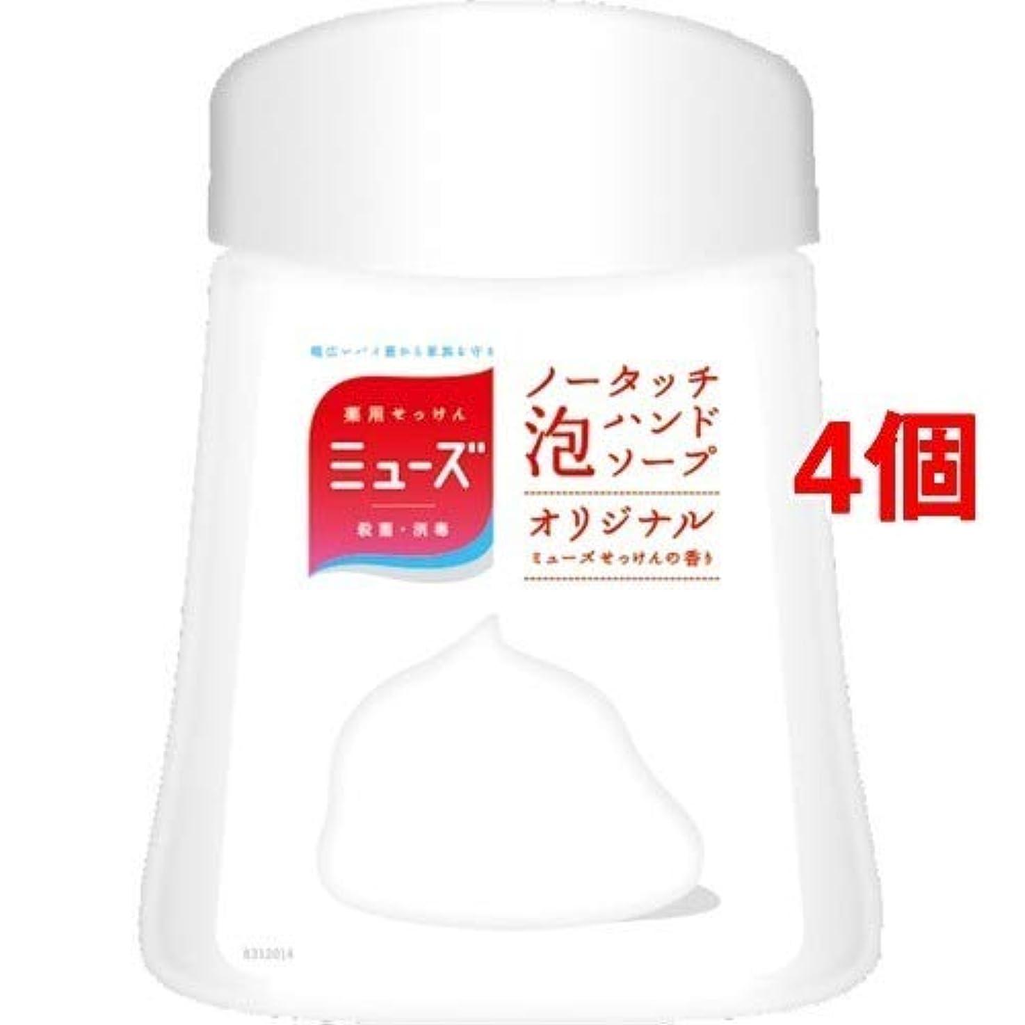 ふざけたアイデア未払いミューズ ノータッチ泡ハンドソープ 詰替え ボトル オリジナル(250mL*4コセット) 日用品 洗面?バス用品 ハンドソープ [並行輸入品] k1-12480-ah