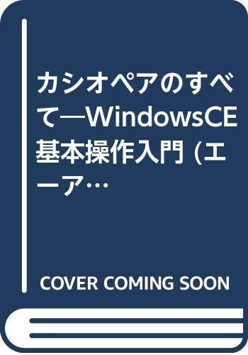 カシオペアのすべて―WindowsCE基本操作入門 (エーアイムック)の詳細を見る