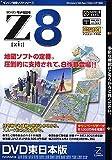 ゼンリン電子地図帳Z[zi:]8 DVD東日本版