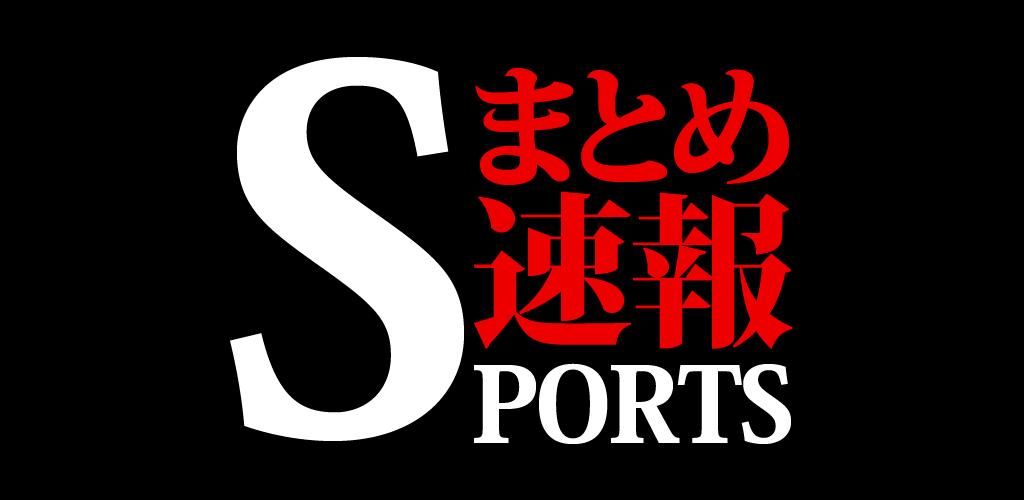 最速スポーツブログニュースまとめ速報 プロ野球、高校野球、サッカー情報など速報でお届け