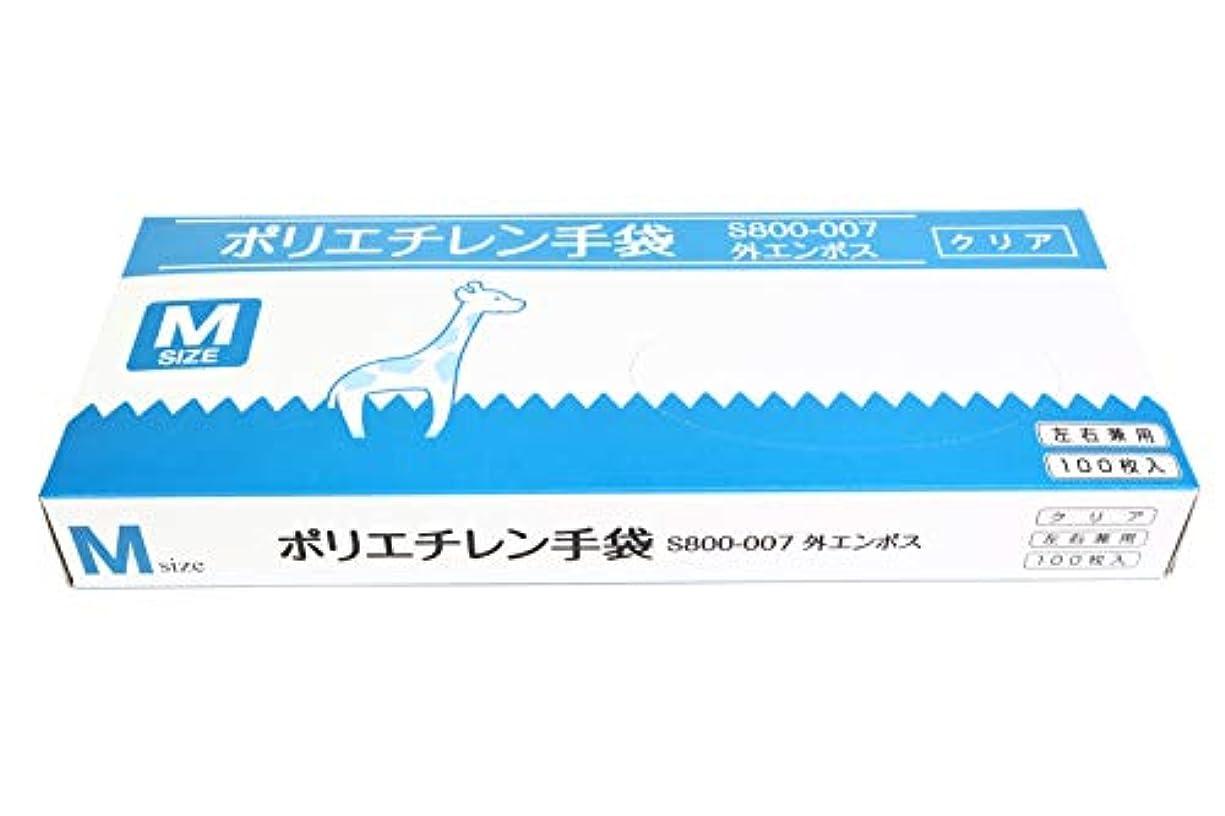近代化二度コードレス使い捨て ポリエチレン手袋 100枚入り クリア色 左右兼用 外エンボス 食品衛生法適応 (Mサイズ)