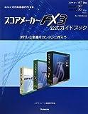 スコアメーカーFX3公式ガイドブック〜きれいな楽譜をカンタンに作ろう